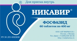 Nikavir tablets 400 mg